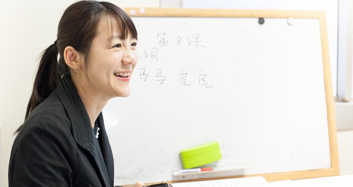 新宿のマンツーマン中国語教室「楽学堂」